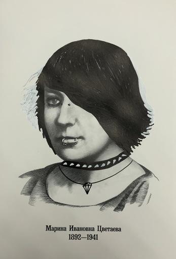 Slava PTRK - Print-Multiple - Tsvetaeva