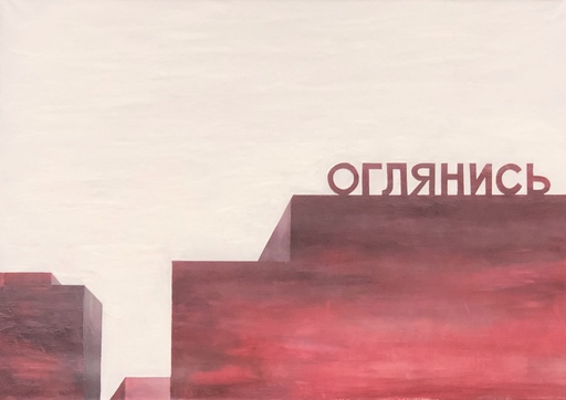 Slava PTRK - Painting - Look Around