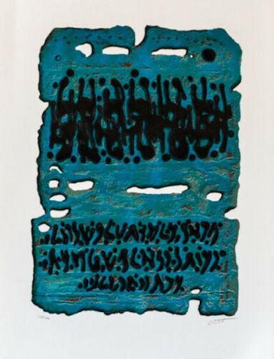 Moshé Elazar CASTEL - Print-Multiple - King Solomon's Mine