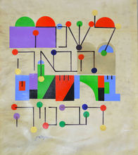 Yaacov AGAM - Peinture - Next Year in Jerusalem