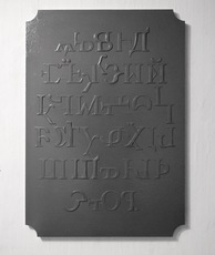 Vladimir MARIN - Sculpture-Volume - Alphabet