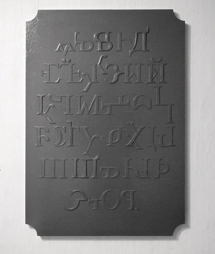 Vladimir MARIN - Sculpture-Volume - Alphabet