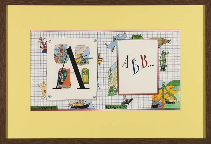 "Ilya KABAKOV - Dessin-Aquarelle - ""ABC ..."". Sketch illustration of the book ""ABC ..."""