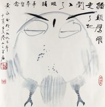 黄永玉 - 水彩作品 - Owl, Flying Away, Closed Its Eyes