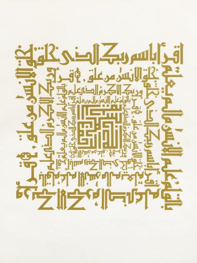 Ahmed MOUSTAFA - Grabado - Calligraphic composition in kufic script