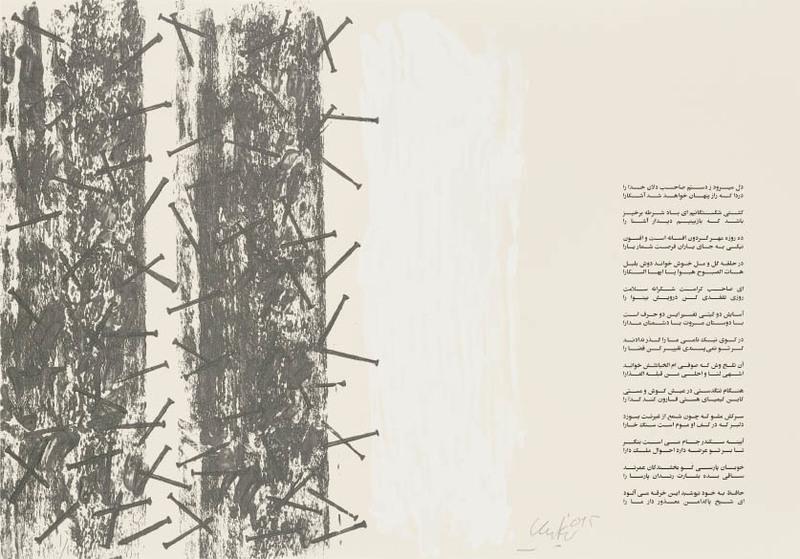 Günther UECKER - Stampa-Multiplo - Huldigung an Hafez Nr. 14