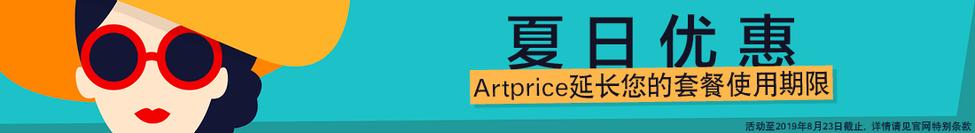 Artprice img 1560523903