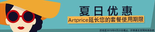Artprice img 1560523893